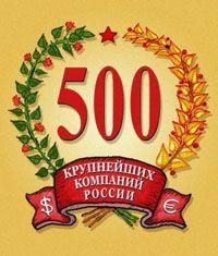 500 крупнейших компаний России