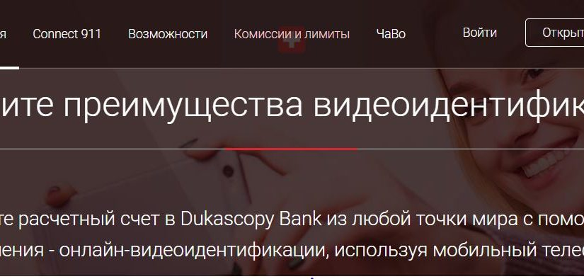 Dukascopy Bank: признаки мошенничества?