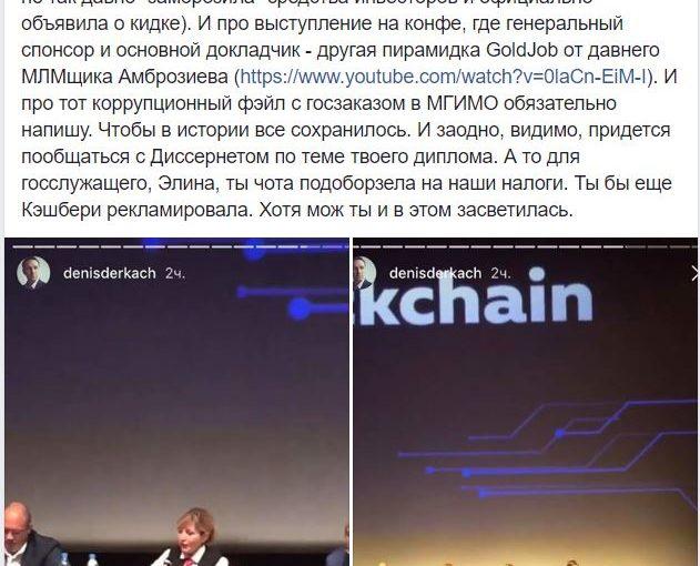 Алексей Гряцких готовит разгром Элины Сидоренко